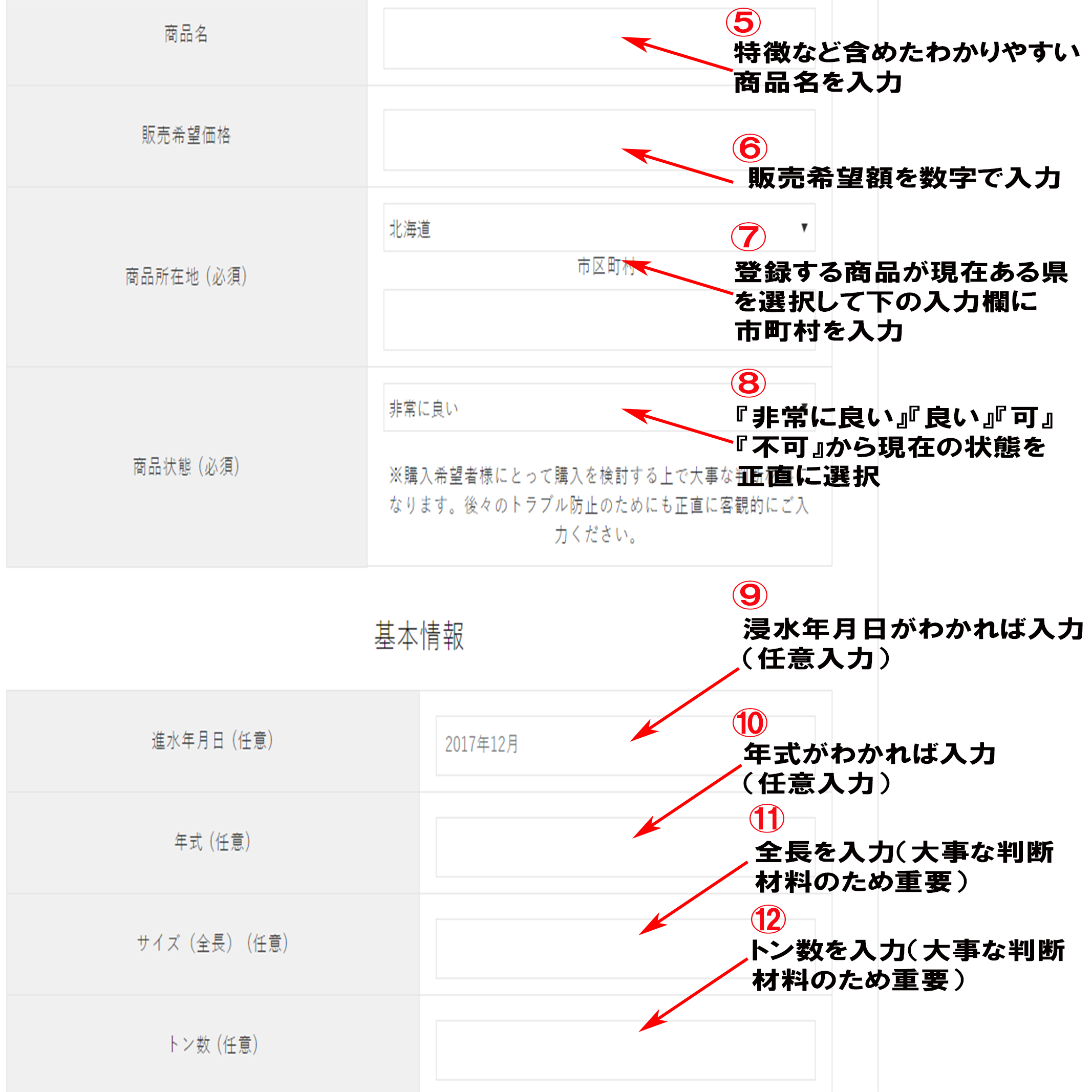 漁船の基本情報登録方法