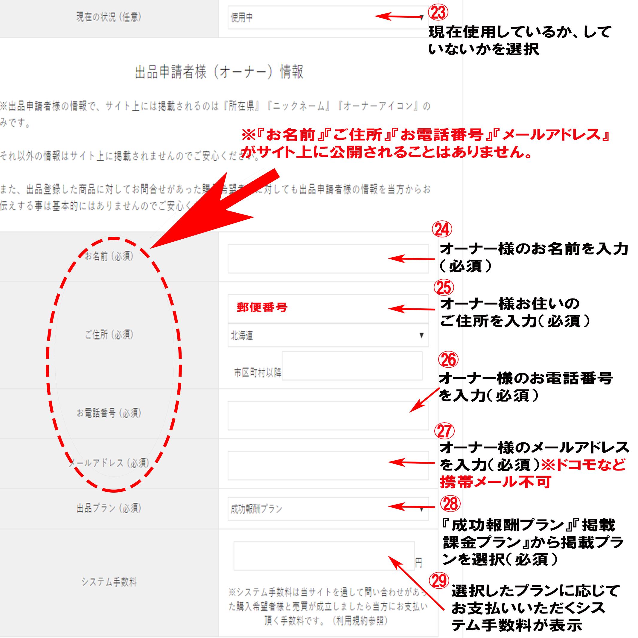 漁船所有者情報登録