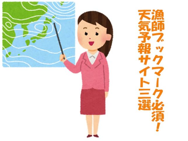 漁師におすすめの気象予報サイトの紹介