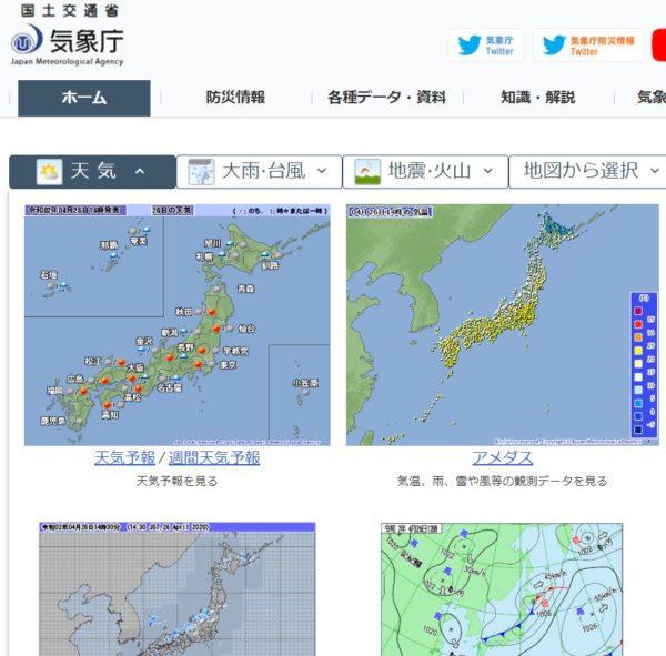 気象庁WEBサイト